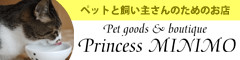 ペットと飼い主さんのためのお店 Pet goods & boutique Princess MINIMO