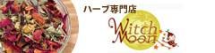 ハーブ専門店 Witch Moon