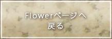 Flowerページへ戻る