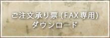 ご注文承り票(FAX専用)ダウンロード